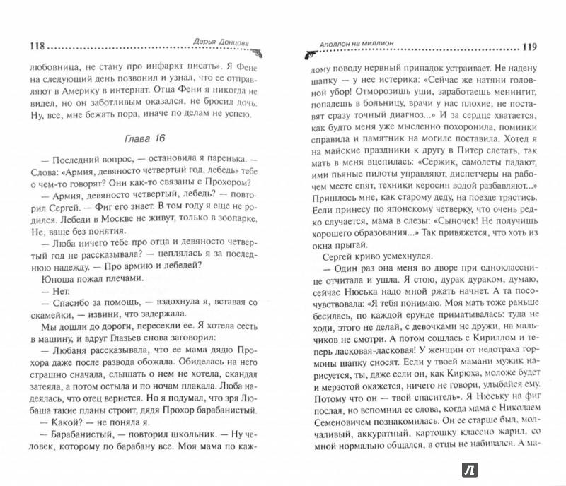 Иллюстрация 1 из 15 для Аполлон на миллион - Дарья Донцова | Лабиринт - книги. Источник: Лабиринт