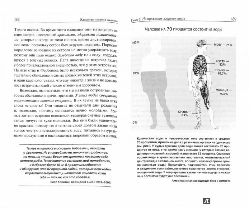 Иллюстрация 1 из 18 для Здоровая нервная система - Брэгг, Брэгг | Лабиринт - книги. Источник: Лабиринт