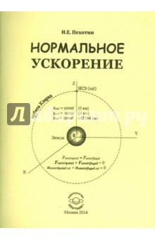 Нормальное ускорениеФизические науки. Астрономия<br>Движущаяся по геометрической окружности невесомая геометрическая точка не перемещается и не движется ни к центру, ни от центра окружности. Следовательно, по окружности невесомая безразмерная геометрическая точка движется без нормального (центростремительного и центробежного) ускорения независимо от скорости движения. Эта кинематическая аксиома и следствие из неё не нуждаются в математических и других доказательствах. Кинетическая и потенциальная энергия равномерно движущихся по круговым траекториям и орбитам тяжелых (материальных, физических) точек и механических их систем не изменяется. Следовательно, по круговым траекториям и орбитам тяжелые (материальные, физические) тела и точки движутся без всякого ускорения. Закон сохранения энергии и следствие из него тоже не нуждаются в каких-либо доказательствах. Аксиомы и законы можно только пояснять, растолковывать и объяснять, но не доказывать. Содержащиеся в книге рисунки, теоретические расчеты и примеры не доказывают, а только поясняют аксиому движения точки по окружности.<br>