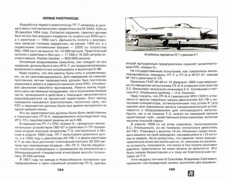 Иллюстрация 1 из 7 для Все авиашедевры Сухого - от Су-2 до Су-27 и Т-50 - Николай Якубович | Лабиринт - книги. Источник: Лабиринт