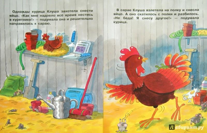 Иллюстрация 1 из 10 для Кот в шляпе | Лабиринт - книги. Источник: Лабиринт