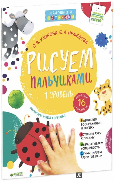 Иллюстрация 1 из 37 для Развитие творческих способностей ребёнка. Комплект из 4 книг. ФГОС - Нефедова, Узорова | Лабиринт - книги. Источник: Лабиринт