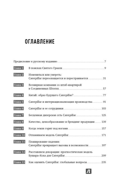 Иллюстрация 1 из 32 для Путь Caterpillar. Уроки лидерства, роста и борьбы за стоимость - Бушар, Кох | Лабиринт - книги. Источник: Лабиринт