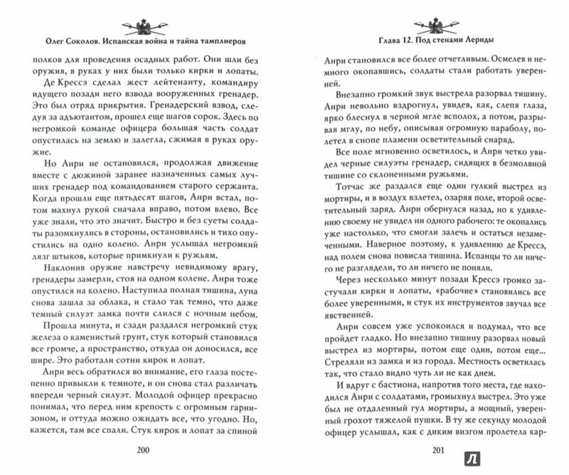 Иллюстрация 1 из 7 для Испанская война и тайна тамплиеров - Олег Соколов | Лабиринт - книги. Источник: Лабиринт