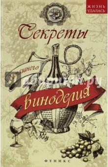 Секреты домашнего виноделияАлкогольные напитки<br>Эта книга будет интересна и начинающим домашним виноделам, и тем, кто уже имеет опыт приготовления напитков. Здесь вы найдете рецепты на любой вкус и из разных видов сырья - десертные и крепленые вина, ароматные наливки и потрясающие ликеры, причем не только из фруктов и ягод, но и кофейные, молочные, яичные, ванильные и даже экономные (из варенья и морсов). Технология приготовления описана просто и доступно. Творите, фантазируйте и наслаждайтесь божественным напитком - вином!<br>4-е издание.<br>
