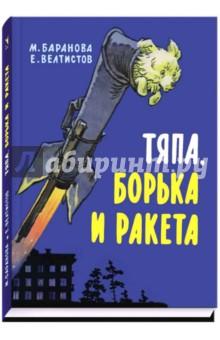Тяпа, Борька и ракета, Баранова Марта Петровна, Велтистов Евгений Серафимович
