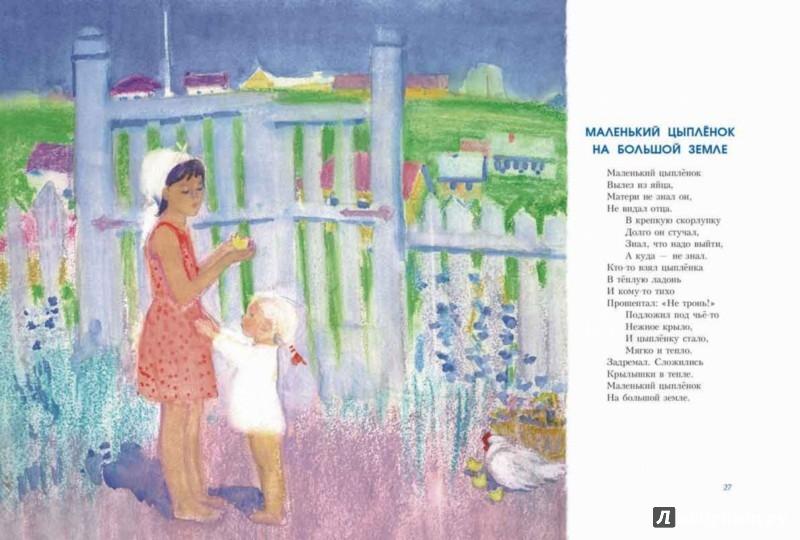 Иллюстрация 1 из 95 для Синие листья - Валентина Осеева | Лабиринт - книги. Источник: Лабиринт