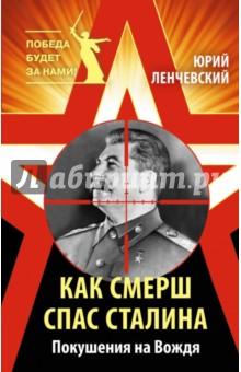 Как СМЕРШ спас Сталина. Покушения на ВождяИстория войн<br>Убить Сталина! - в годы Великой Отечественной эта навязчивая идея Гитлера стала сверхзадачей немецких спецслужб. Нацисты потратили на охоту за Вождем СССР более 4 миллионов рейхсмарок, массу времени и сил, создавали спецтехнику и секретное вооружение, задействовали лучших агентов и самых опытных профессионалов абвера и разведывательно-диверсионного Предприятия Цеппелин.<br>Сколько всего было покушений на Сталина? Почему главную ставку немцы сделали на семейный дуэт Таврина-Шиловой Как СМЕРШу удалось переиграть асов гитлеровской разведки и предотвратить убийство Вождя? <br>Сам будучи ветераном спецслужб и Великой Отечественной войны, автор не только скрупулезно восстанавливает ход блестящих операций СМЕРША, но и разоблачить многочисленные мифы о легендарной спецслужбе Сталина.<br>