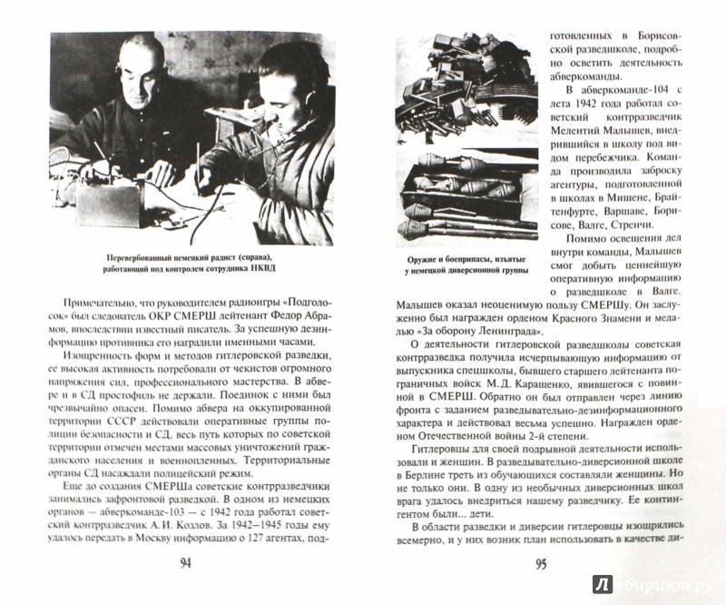 Иллюстрация 1 из 6 для Как СМЕРШ спас Сталина. Покушения на Вождя - Юрий Ленчевский | Лабиринт - книги. Источник: Лабиринт