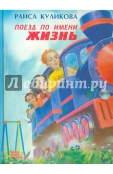 Поезд по имени Жизнь (+CD)