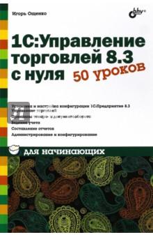 1С: Управление торговлей 8.3 с нуля. 50 уроков для начинающих