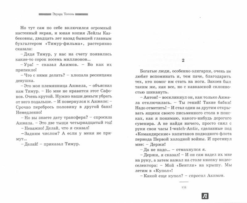 Иллюстрация 1 из 8 для Упреждение. Лобное место 2 - Эдуард Тополь | Лабиринт - книги. Источник: Лабиринт