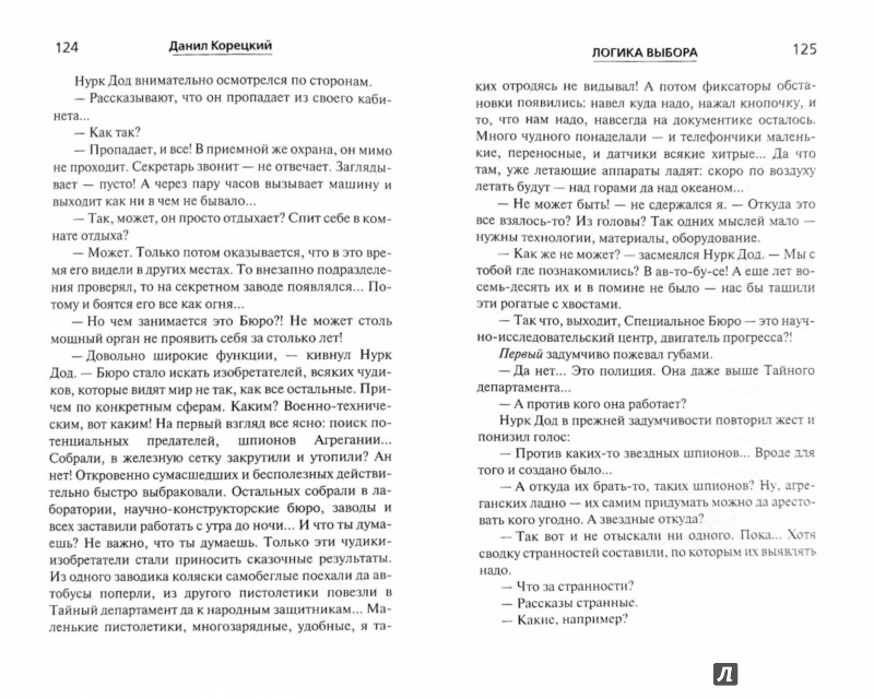 Иллюстрация 1 из 16 для Логика выбора - Данил Корецкий   Лабиринт - книги. Источник: Лабиринт
