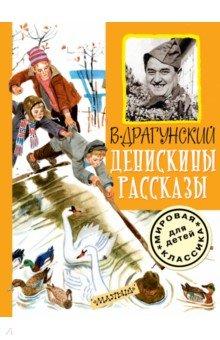 Денискины рассказыПовести и рассказы о детях<br>С тех пор как книга В. Драгунского Денискины рассказы впервые вышла в свет, читатели так полюбили эти весёлые, юморные рассказы, что эта книга всё переиздаётся и переиздаётся. И наверное, нет такого школьника, который не знал бы Дениску Кораблёва, ставшего для ребят разных поколений своим парнем - так он похож на мальчишек-одноклассников, которые попадают в смешные, порой нелепые ситуации…<br>Нашу книгу с популярными классическими весёлыми рассказами украшают великолепные иллюстрации одного из самых лучших художников-иллюстраторов детской книги - В. Лосина.<br>Для младшего школьного возраста.<br>