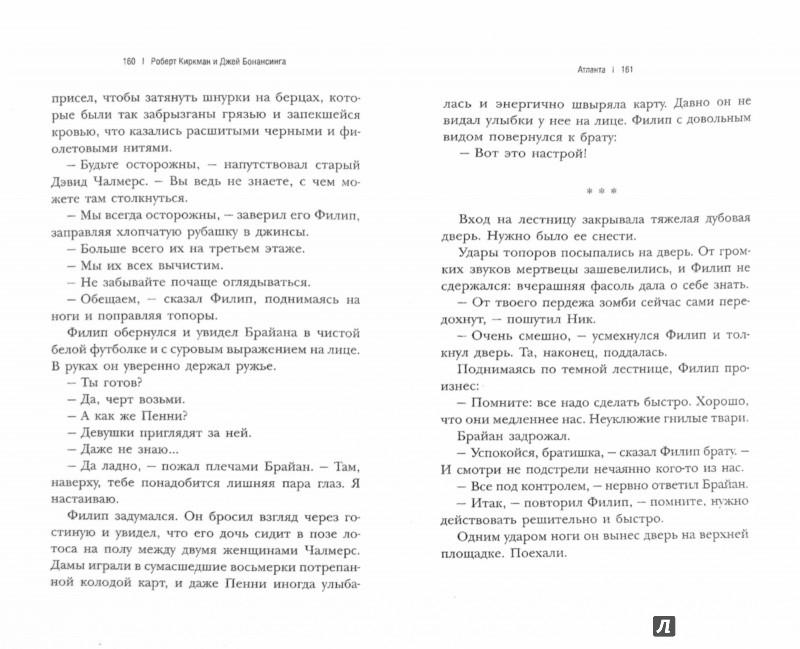 Иллюстрация 1 из 16 для Ходячие мертвецы. Восхождение губернатора. Книга 1 - Киркман, Бонансинга   Лабиринт - книги. Источник: Лабиринт