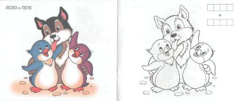 Иллюстрация 1 из 7 для Мультики. Выпуск 5 (Крошка Енот) | Лабиринт - книги. Источник: Лабиринт