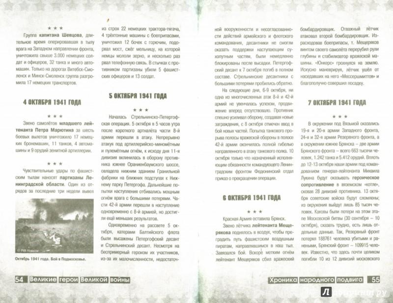 Иллюстрация 1 из 19 для Великие герои Великой войны - Андрей Сульдин | Лабиринт - книги. Источник: Лабиринт