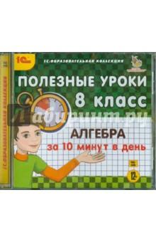 Полезные уроки. Алгебра за 10 минут в день. 8 класс (CDpc)