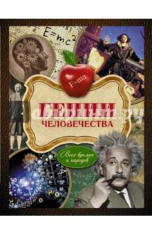 Гении человечества: всех времен и народовДеятели науки<br>Талантливые и неординарные, поистине великие ученые. они не раз совершали революцию в мировой науке. Именно им, гениям человечества, посвящена эта книга.<br>Они разгадывали самые сложные загадки природы, объясняли необъяснимое, изобретали невероятное, открывали неожиданное, находили закономерности, проникали в суть мироздания.<br>Эти уникумы обладали гениальным предвидением и огромной работоспособностью, они совершали открытия и намечали новые пути исследований.<br>Среди них великие астрономы, математики, физики, химики, биологи, медики: Коперник и Декарт, Ломоносов и Фарадей, Менделеев и Циолковский, Пирогов, Планк, Эйнштейн, Хаббл и многие другие.<br>
