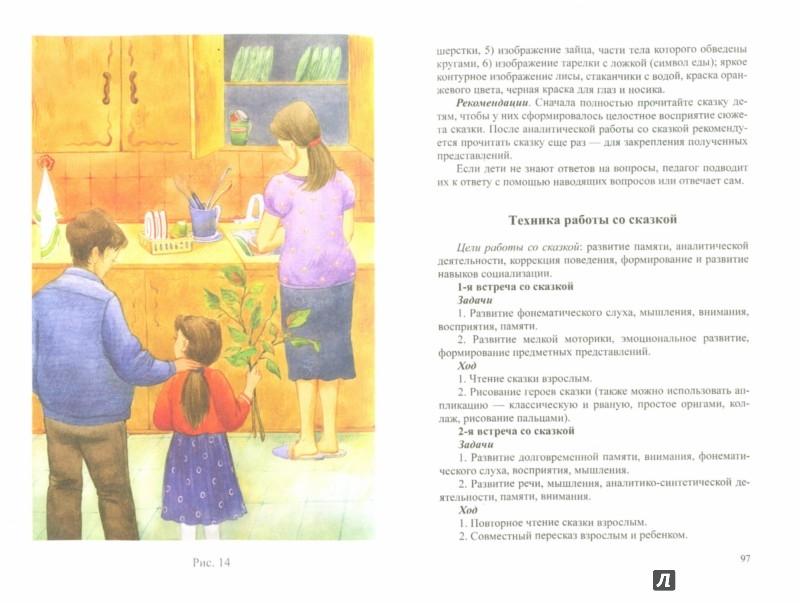 Иллюстрация 1 из 12 для Развитие личности ребенка. Психолого-педагогическая работа со сказкой. ФГОС - Асоль Малахова | Лабиринт - книги. Источник: Лабиринт
