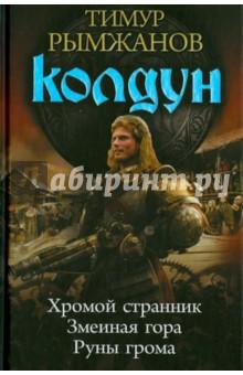 Тимур Рымжанов Все Книги
