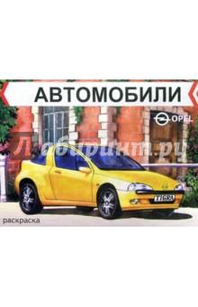 Автомобили. Opel
