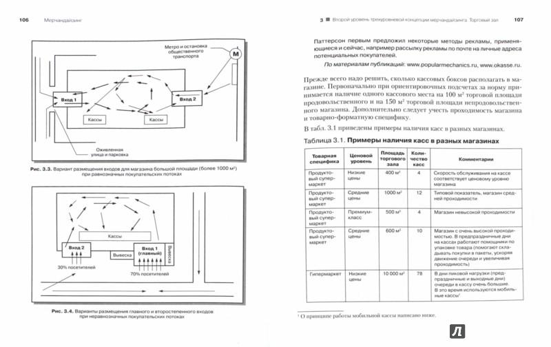 Иллюстрация 1 из 13 для Мерчандайзинг. Курс управления ассортиментом в рознице (+ электронное приложение) - Сысоева, Бузукова | Лабиринт - книги. Источник: Лабиринт