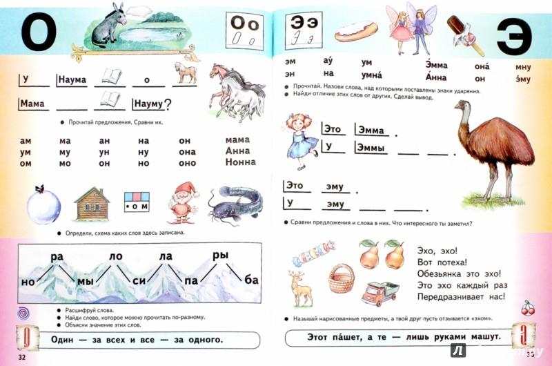 Иллюстрация 1 из 7 для Букварь. 1 класс. Учебник. ФГОС - Таисия Андрианова | Лабиринт - книги. Источник: Лабиринт