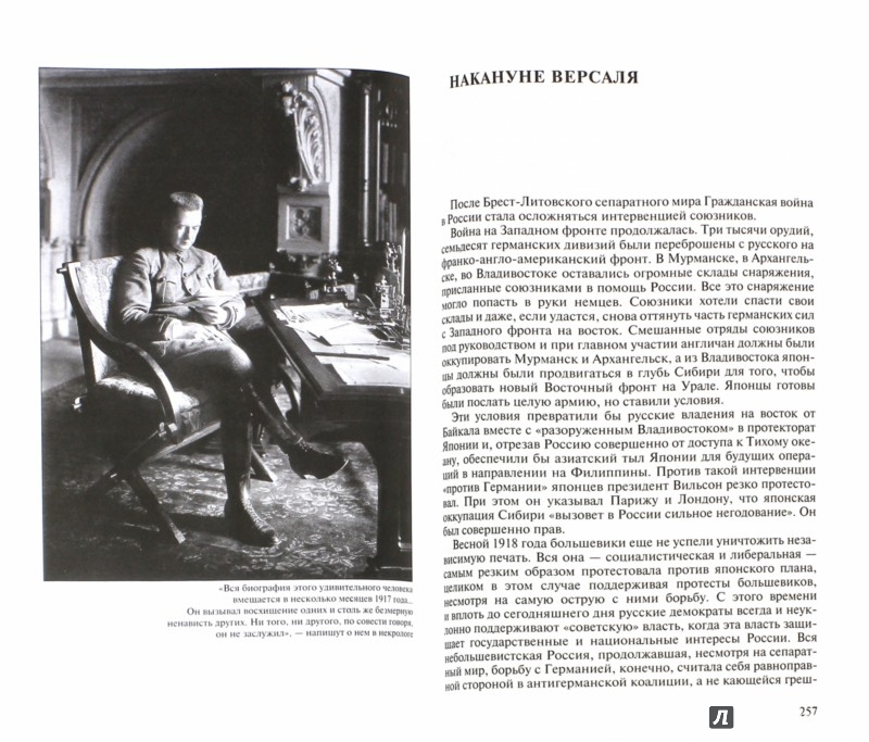 Иллюстрация 1 из 37 для Потерянная Россия - Александр Керенский   Лабиринт - книги. Источник: Лабиринт