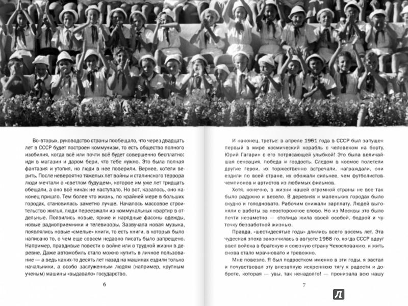 Иллюстрация 1 из 23 для Денискины рассказы - Виктор Драгунский | Лабиринт - книги. Источник: Лабиринт