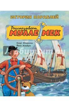 История кораблей. Рассказывает Мулле Мек, Юхансон Георг