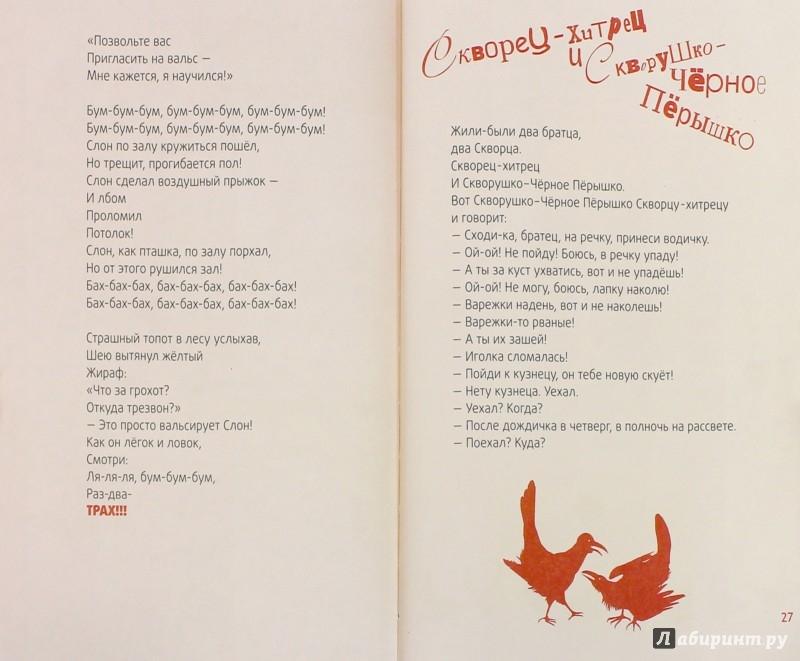 Иллюстрация 1 из 7 для Мешок тру-ля-ля - Кира Сапгир   Лабиринт - книги. Источник: Лабиринт