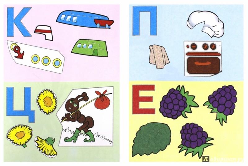 Иллюстрация 1 из 18 для Аппликации Лисичка | Лабиринт - игрушки. Источник: Лабиринт