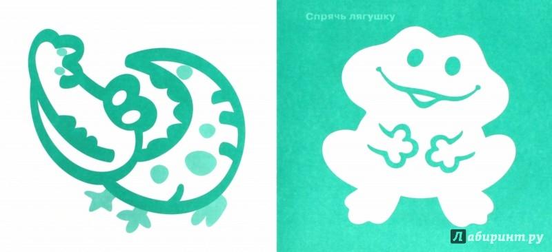 Иллюстрация 1 из 13 для Раскрась зелёным | Лабиринт - книги. Источник: Лабиринт
