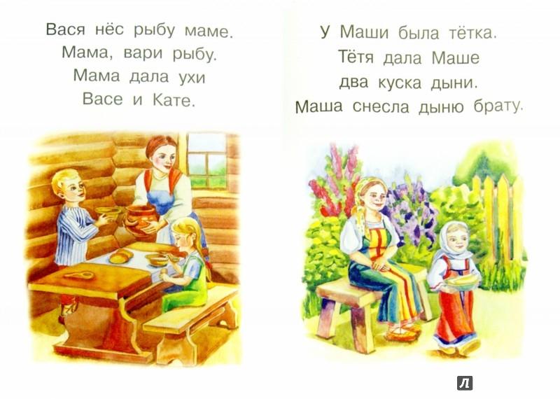 Иллюстрация 1 из 10 для Первые книги по чтению. Короткие классические тексты для самостоятельного прочтения | Лабиринт - книги. Источник: Лабиринт