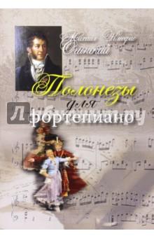 Полонезы для фортепианоМузыка<br>Представляем вашему вниманию Полонезы для фортепиано.<br>