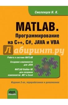 MATLAB. Программирование на С++, С#, Java и VBAПрограммирование<br>Всех, кто работал с системой MATLAB, поражает удивительная легкость написания программ на языке MATLAB для решения самых разнообразных задач. MATLAB предлагает классы, которые представляют основные типы данных MATLAB в других языках программирования: С/С++, Java, VBA, .NET. В системе имеется также возможность создания компонентов для этих языков, которые включают функции, написанные в MATLAB.<br>Изложению этой тематики посвящена данная книга. В ней подробно рассматривается работа Компилятора MATLAB, примеры создания независимых от MATLAB приложений на C++, Java, C#, VBA. Кроме того рассмотрена работа с MATLAB Production Server, что позволяет исполнять трудоемкие процедуры MATLAB на сервере MATLAB.<br>Освоение технологии использования колоссальных математических возможностей MATLAB в других языках программирования позволит создавать полноценные приложения с развитой графической средой для реализации сложных математических алгоритмов.<br>Издание предназначено студентам и преподавателям вузов по математическим специальностям, а также программистам, которые сталкиваются с проблемами реализации математических алгоритмов на MATLAB.<br>Рекомендовано УМС по математике и механике УМО по классическому университетскому образованию РФ в качестве учебного пособия для студентов высших учебных заведений, обучающихся по направлениям и специальностям Математика, Прикладная математика и информатика, Механика<br>