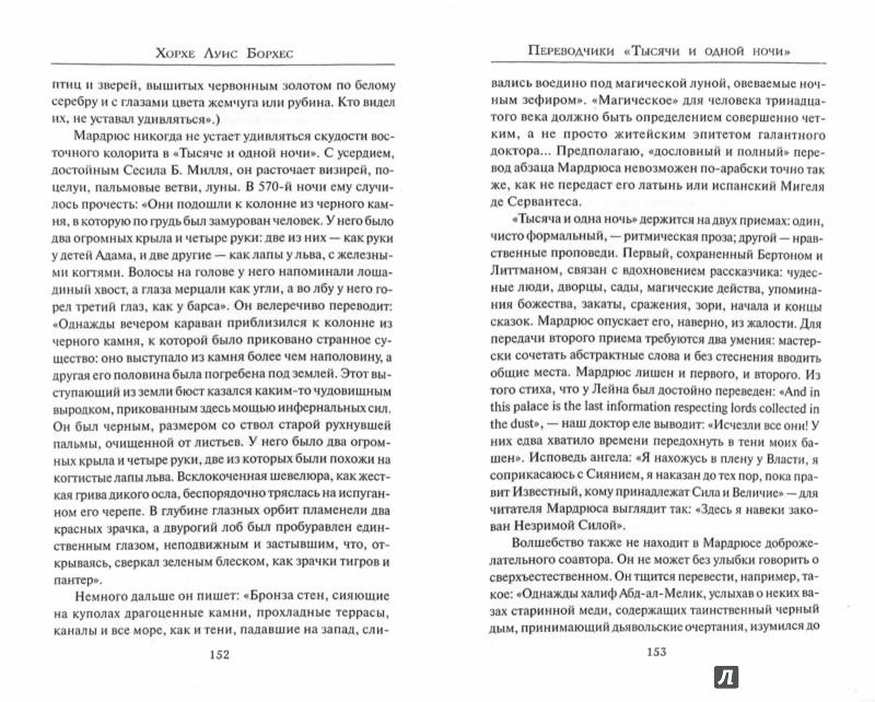 Иллюстрация 1 из 21 для История вечности - Хорхе Борхес | Лабиринт - книги. Источник: Лабиринт