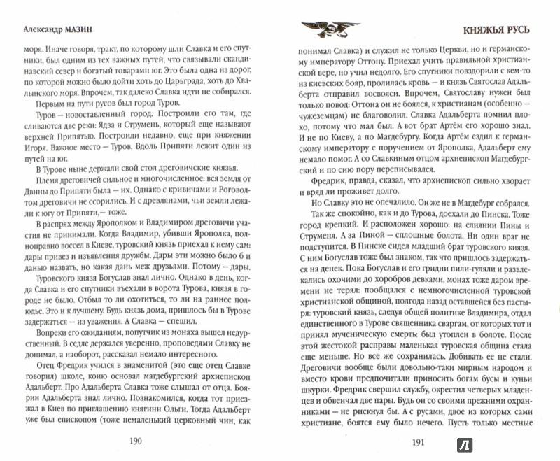 Иллюстрация 1 из 7 для Княжья Русь - Александр Мазин | Лабиринт - книги. Источник: Лабиринт