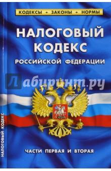 Налоговый кодекс РФ. Части 1 и 2 на 01.03.15