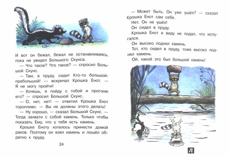 Иллюстрация 1 из 18 для Самые любимые писатели детям - Маршак, Чуковский, Муур | Лабиринт - книги. Источник: Лабиринт