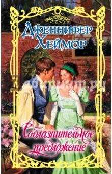 Соблазнительное предложениеИсторический сентиментальный роман<br>Ни один джентльмен не позволит себе путешествовать с незамужней дамой.<br>Ни одна истинная леди и помыслить не посмеет, чтобы взять себе в спутники известного повесу.<br>Однако отважный Лукас Хокинс, наследник герцога Трента, и прелестная молодая вдова Эмма Кертис не обращают внимания на условности - совместными усилиями они ведут поиск Роджера Мортона, чтобы отомстить коварному негодяю. <br>В пути Лукаса и Эмму ждет множество приключений, увлекательных и опасных, тайна прошлого, которую необходимо раскрыть, и, конечно, пылкая, страстная, неодолимая любовь…<br>