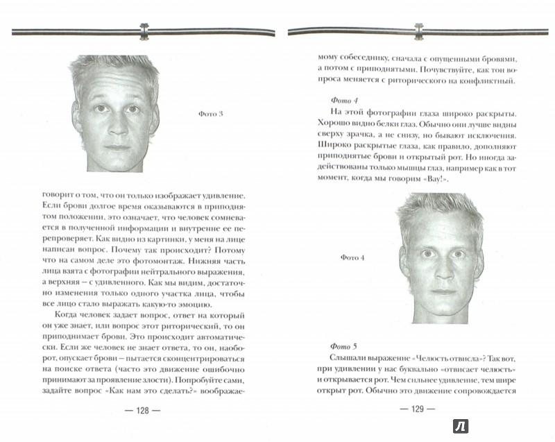 Иллюстрация 1 из 7 для Искусство манипуляции. Как читать мысли других людей и незаметно управлять ими - Хенрик Фексеус | Лабиринт - книги. Источник: Лабиринт