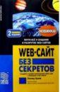 Web-сайт без секретов. - 2-е  ...