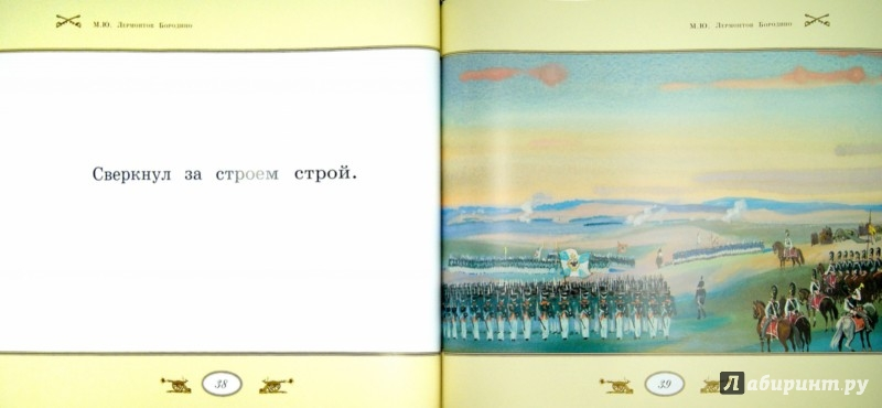 Иллюстрация 1 из 56 для Бородино - Михаил Лермонтов | Лабиринт - книги. Источник: Лабиринт