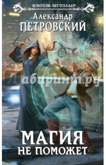 Магия не поможетОтечественное фэнтези<br>Мир, полный магии...<br>Юный черный маг Джек влюблен в Джиллиан, дочь своей мачехи, тоже черную ведьму. Его многократные предложения руки и сердца встречают неизменный отказ, но поведение девушки позволяет надеяться, что - не категорический. Тем более что у нее нет возможности выбирать партнера за пределами магических сообществ, а свободных магов всего двое, и Джек безусловно предпочтительнее многократного вдовца Роджера, своего соперника. И все бы ничего, если бы не появилась таинственная банда убийц, преследующая черных магов и ведьм…<br>