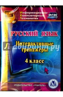 Русский язык. 4 класс. Интерактивные тренажеры (CD). ФГОС