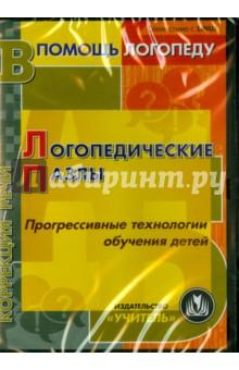 Логопедические пазлы. Прогрессивные технологии обучения детей (CD)