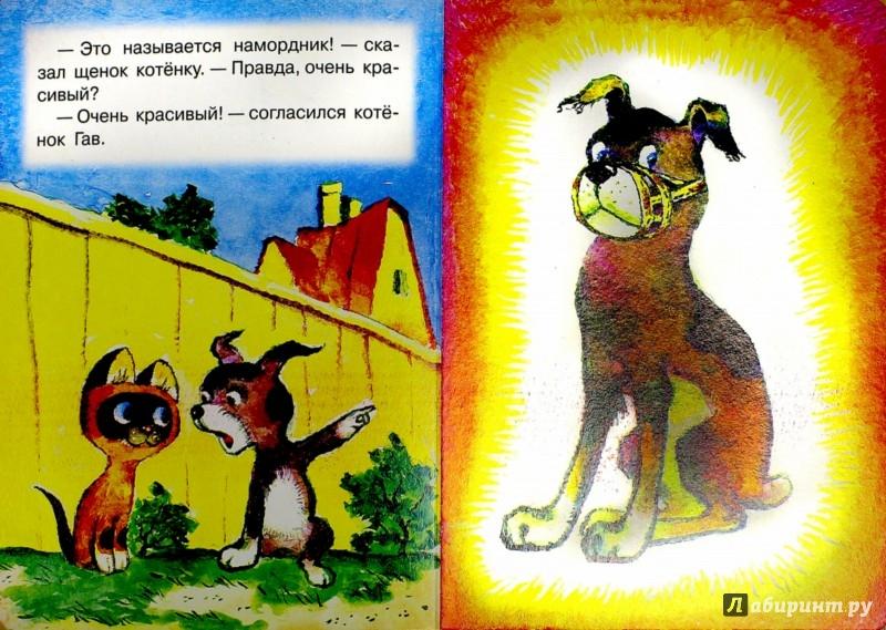 Иллюстрация 1 из 9 для Когда начинают кусаться - Григорий Остер | Лабиринт - книги. Источник: Лабиринт