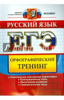 ЕГЭ. Русский язык. Орфографический тренинг